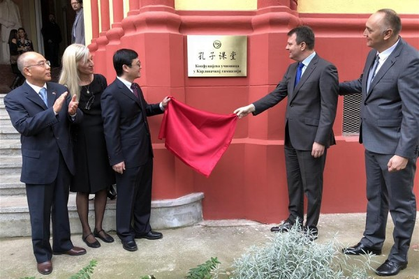 Confucius classroom opens in Serbian high school on 227th anniversary